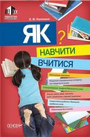 Як навчити вчитися
