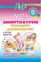 Усі заняття в групі молодшого дошкільного віку. 4- й рік життя (за програмою Українське дошкілля)