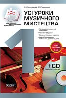 Усі уроки музичного мистецтва. 1 клас +CD
