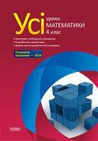 Усі уроки математики. 4 клас