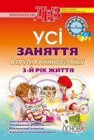 Усі заняття в групі раннього віку. 3- й рік життя (за програмою Українське дошкілля)