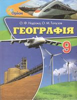 Географія. Підруч. для 9 кл. загальноосвіт. навч. закл. О. Ф. Надтока, О. М. Топузов. Оріон. 2017