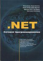 .NET Сетевое программирование для профессионалов