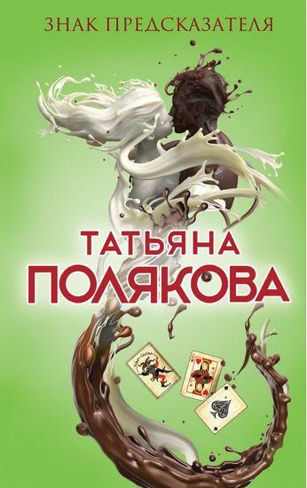 ucraine troie ebook