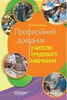Професійний довідник учителя трудового навчання (для всіх)