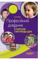 Професійний довідник учителя-логопеда ДНЗ