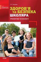Здоровя та безпека школяра. Тренінгові технології