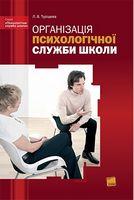 Організація психологічної служби школи