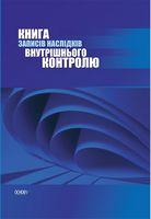 Книга запису наслідків внутрішнього контролю
