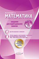 Математика. 4 клас. Завдання для відпрацювання навичок