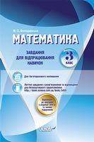 Математика. 3 клас. Завдання для відпрацювання навичок