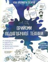 Прийоми педагогічної техніки