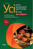 Усі уроки музичного мистецтва. 6 клас.+CD ФОНОХРЕСТОМАТІЯ