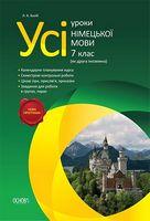Усі уроки німецької мови. 7 клас (як друга іноземна)
