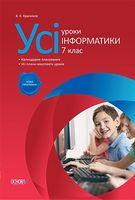 Усі уроки інформатики. 7 клас (НОВА ПРОГРАМА)
