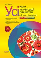 Усі уроки української літератури в 7 класі. I семестр. Нова програма + СD Усі художні твори