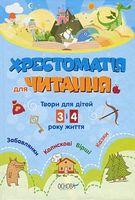 Хрестоматія для читання. Твори для дітей 3 і 4 року життя