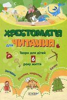 Хрестоматія для читання. Твори для дітей 6 року життя