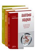 Анатомія людини. У 3 частинах.