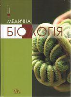 Медична біологія. Вид. 3-є