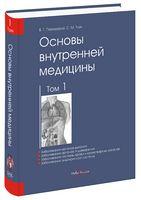 Основы внутренней медицины. Том 1 (на русск. яз.)