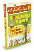 Большая книга стихов и сказок. Чуковский К. И. Новая обложка