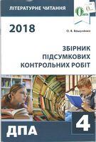 Збірник підсумкових контрольних робіт. Літературне читання 4 клас. ДПА 2018. Освіта