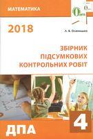 Збірник підсумкових контрольних робіт. Математика 4 клас. ДПА 2018. Освіта