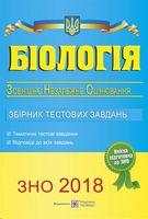 Біологія. Збірник тестових завдань для підготовки до ЗНО 2018, Барна І.