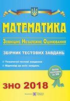 Математика. Збірник тестових завдань для підготовки до ЗНО 2018, Капіносов А. та ін.