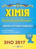 Хімія. Збірник тестових завдань для підготовки до ЗНО 2016, Березан О.