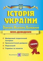 Історія України. Міні-довідник для підготовки до ЗНО 2018