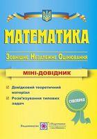 Математика. Міні-довідник для підготовки до ЗНО 2017
