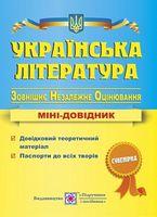 Українська література. Міні-довідник для підготовки до ЗНО 2018