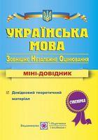 Українська мова. Міні-довідник для підготовки до зовнішнього незалежного оцінювання 2018