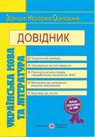 Українська мова та література: довідник для підготовки до ЗНО