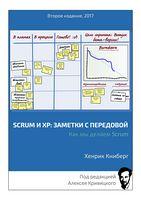 Scrum и XP: заметки с передовой. Второе издание