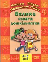 Велика книга дошкільнятка. Математика, читання, письмо, логіка. Для дітей 4-6 років. Торсінг