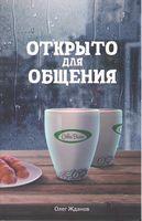 Coffee Bean. Открыто для общения