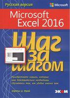 Microsoft Excel 2016 Шаг за шагом