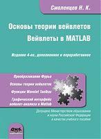 Основы теории вейвлетов. Вейвлеты в MATLAB. Четвертое издание
