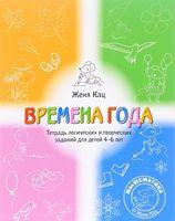 Времена года. Тетрадь логических и творческих заданий для детей 4-6 лет.