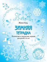 Зимняя тетрадка. Логические и творческие задания для детей 4–6 лет