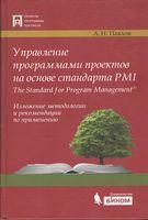 Управление программами проектов на основе стандарта PMI The Standard for Program Management