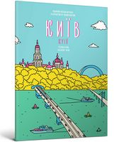 Розмальовка Київ