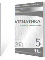 Математика, 5 кл. Зошит для поточного та тематичного оцінювання (НОВА ПРОГРАМА)