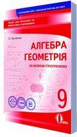 Алгебра. Геометрія, 9 кл.:зошит для поточного та тем.оцінювання (НОВА ПРОГРАМА)