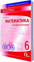 Математика, 6 кл. Зошит для поточного та тематичного оцінювання (НОВА ПРОГРАМА)