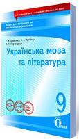 Укр. мова та література, 9 кл.:зошит для поточного та тем. оці-ня (НОВА ПРОГРАМА)