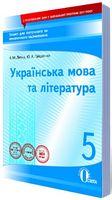 Укр. мова та література, 5 кл.:зошит для поточного та тем. оці-ня (НОВА ПРОГРАМА)